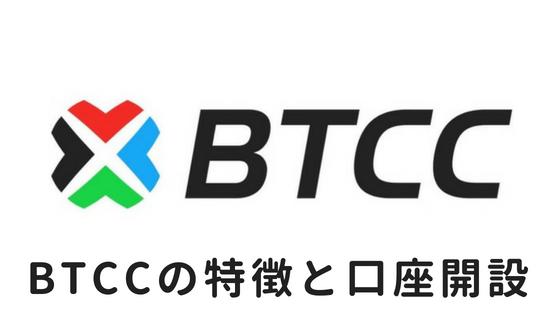中国の仮想通貨取引所「BTCC」とは|独自トークンや特徴、口座開設方法を紹介