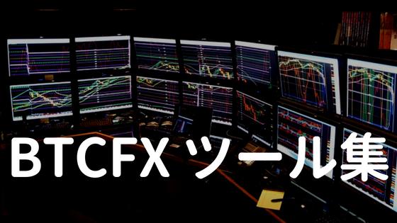 【完全版ツール集】BTCFXをやるならこれだけ見とけ!