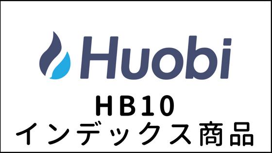 Huobiの新サービス「HB10」の特徴や将来性、購入方法についてわかりやすく解説!