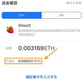 Gincoの送金手数料
