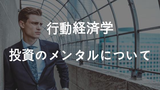 【行動経済学】BTCFXや投資をやる際の心構えやメンタルについて