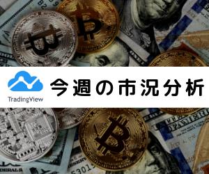 仮想通貨や為替のチャートの見方