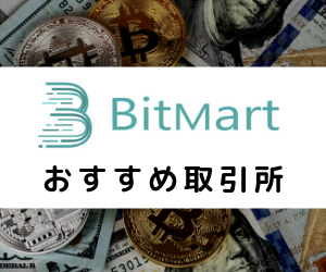 BitMart(ビットマート)の5つのメリット|スマホアプリが使いやすい法定通貨に連携した仮想通貨取引所
