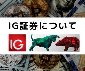 【IG証券】ノックアウト・オプションのメリット
