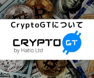 【完全版】CryptoGT(クリプトGT)の5つのメリットについて